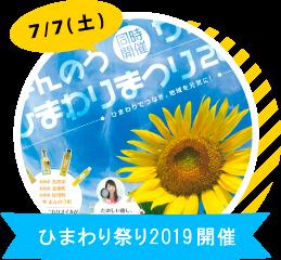 ひまわり祭り2019開催!