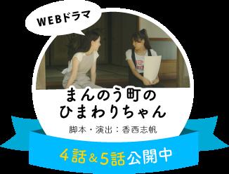 WEBドラマ4話&5話公開